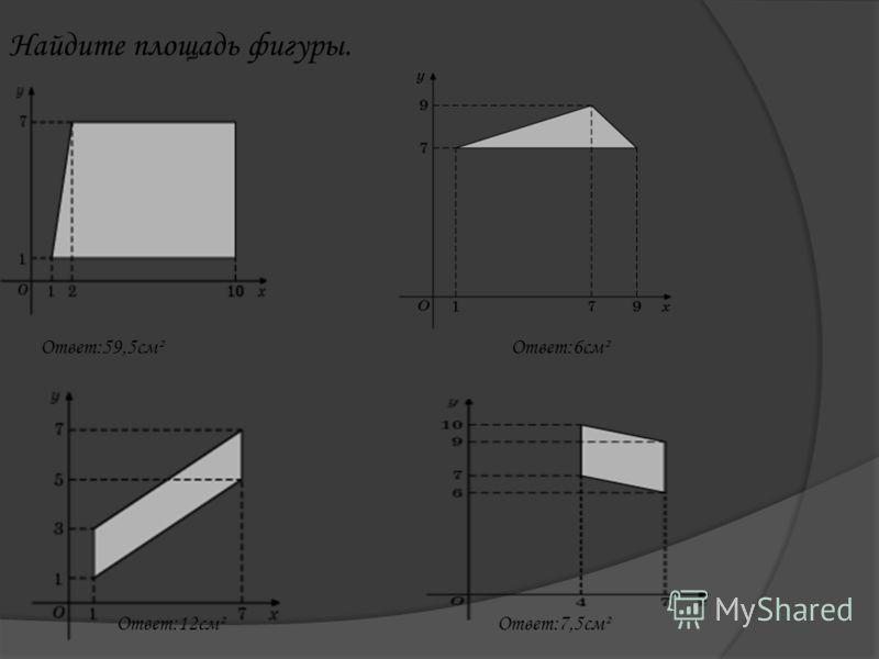 Найдите площадь фигуры. Ответ:59,5см²Ответ:6см² Ответ:12см²Ответ:7,5см²