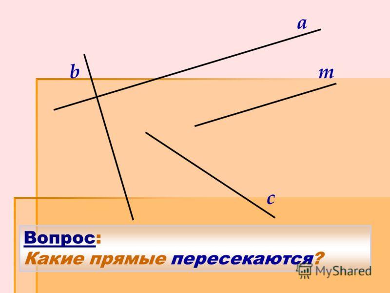 Вопрос: Какие прямые пересекаются? b a m c