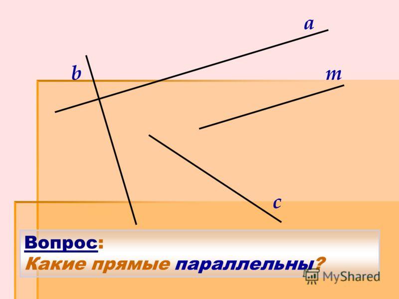 Вопрос: Какие прямые параллельны? b a m c