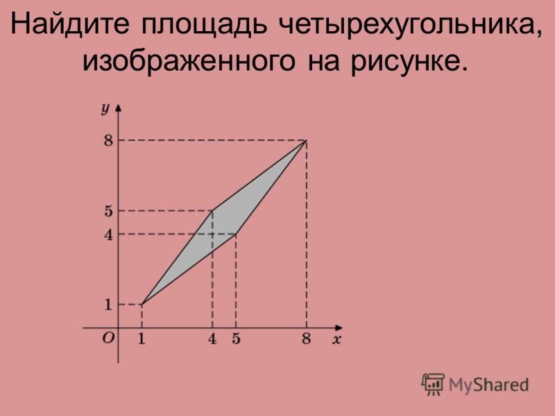 Найдите площадь четырехугольника, изображенного на рисунке.
