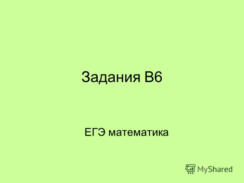 Задания В6 ЕГЭ математика