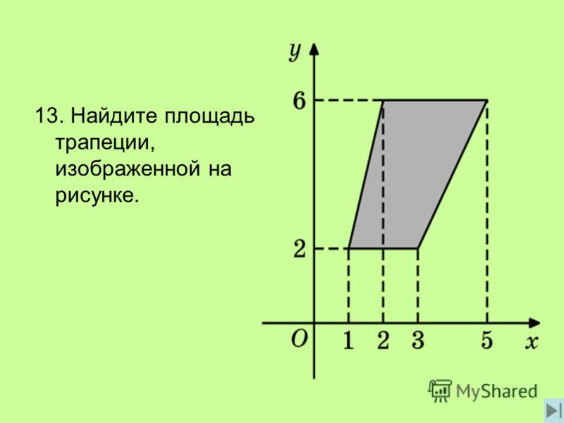 13. Найдите площадь трапеции, изображенной на рисунке.
