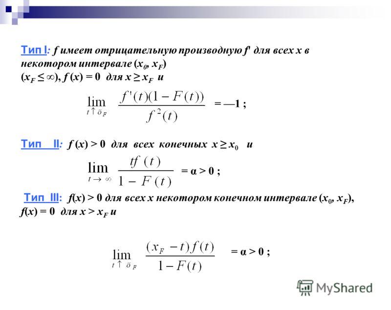 Тип I : f имеет отрицательную производную f' для всех х в некотором интервале (х 0, x F ) (x F ), f (х) = 0 для х x F и = 1 ; Тип II : f (x) > 0 для всех конечных х х 0 и = α > 0 ; Тип III : f(х) > 0 для всех х некотором конечном интервале (х 0, x F