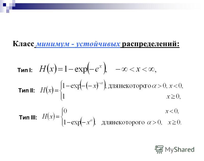 Класс минимум - устойчивых распределений: Тип I: Тип II: Тип III: