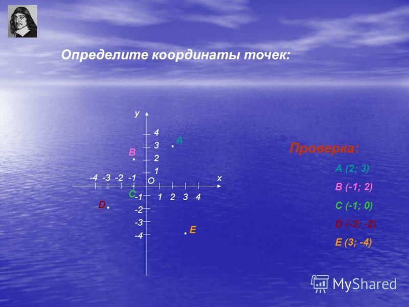 у х О 1 1 234 2 3 4 -2-3-4 -2 -3 -4..... А В С D Е Определите координаты точек: Проверка: А (2; 3) В (-1; 2) С (-1; 0) D (-3; -2) Е (3; -4)