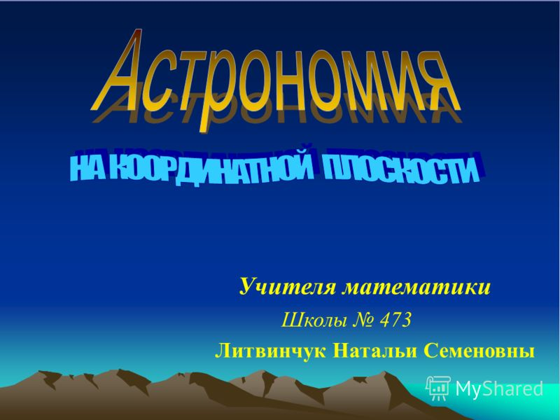 Школы 473 Учителя математики Литвинчук Натальи Семеновны