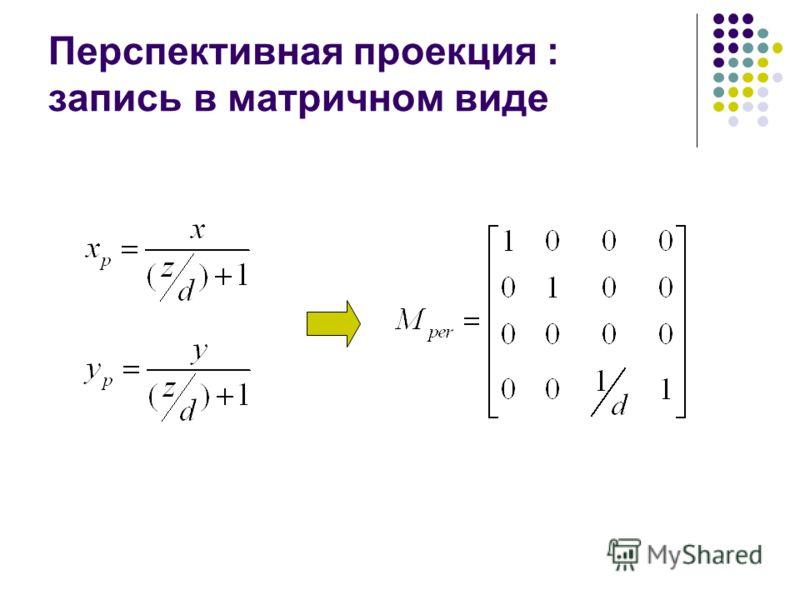 Перспективная проекция : запись в матричном виде