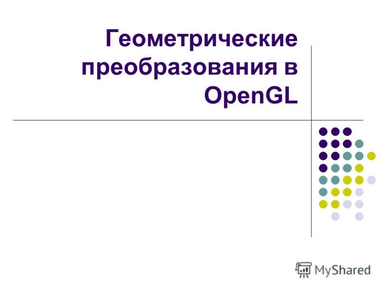 Геометрические преобразования в OpenGL