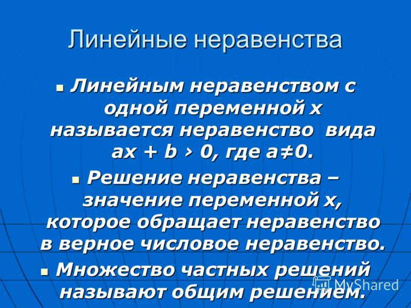 Линейные неравенства Линейным неравенством с одной переменной х называется неравенство вида ах + b 0, где а0. Линейным неравенством с одной переменной х называется неравенство вида ах + b 0, где а0. Решение неравенства – значение переменной х, которо