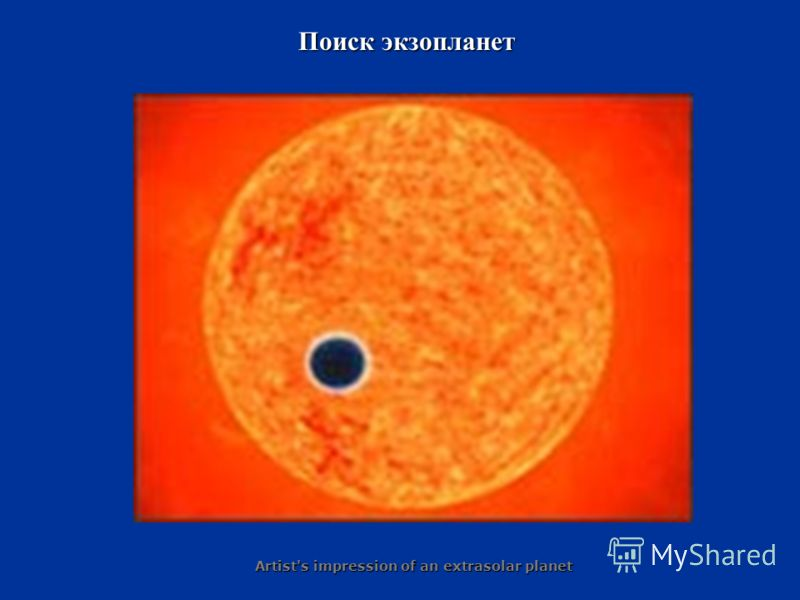 Artist's impression of an extrasolar planet Поиск экзопланет