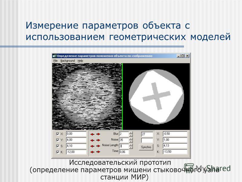 Измерение параметров объекта с использованием геометрических моделей Исследовательский прототип (определение параметров мишени стыковочного узла станции МИР)
