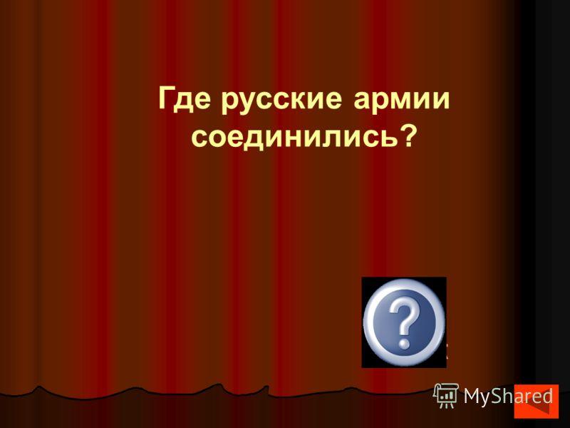 Где русские армии соединились? Смо ленск