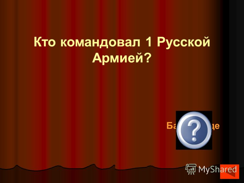 Кто командовал 1 Русской Армией? Барклай де Толли