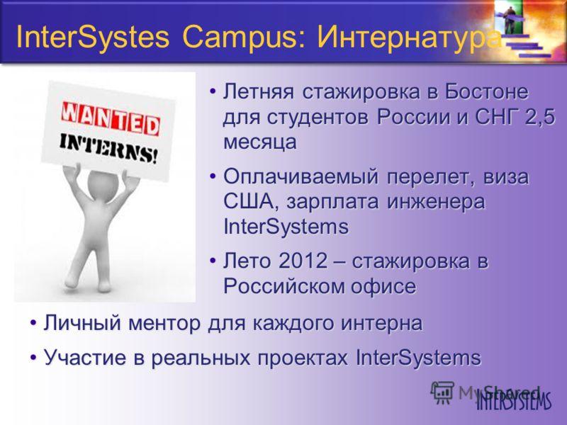 InterSystes Campus: Интернатура Летняя стажировка в Бостоне для студентов России и СНГ 2,5 месяцаЛетняя стажировка в Бостоне для студентов России и СНГ 2,5 месяца Оплачиваемый перелет, виза США, зарплата инженера InterSystemsОплачиваемый перелет, виз