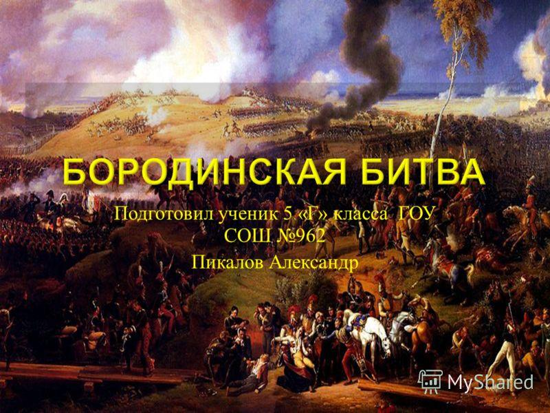 Подготовил ученик 5 « Г » класса ГОУ СОШ 962 Пикалов Александр