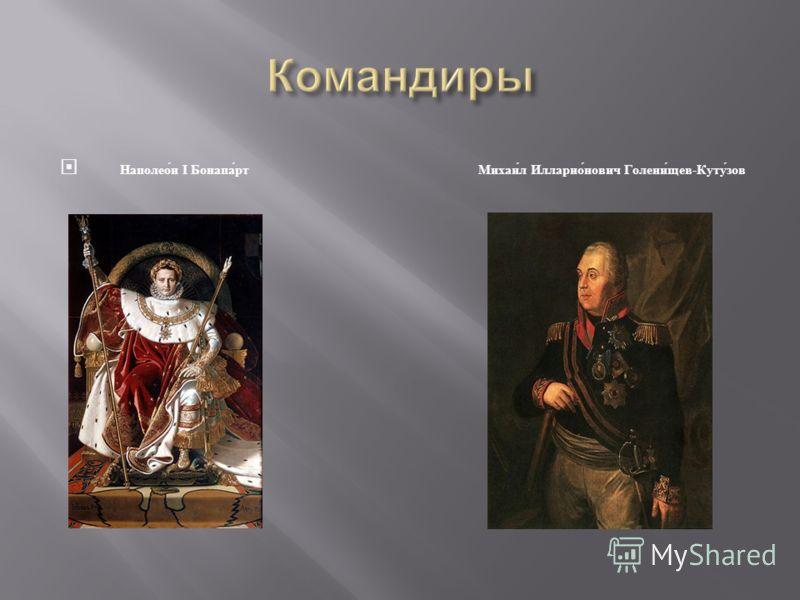 Наполеон I Бонапарт Михаил Илларионович Голенищев - Кутузов