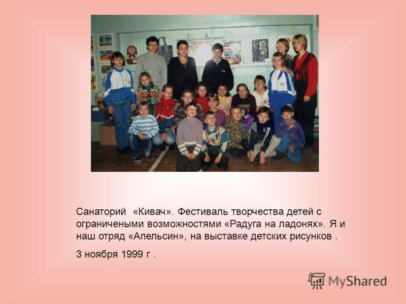 Санаторий «Кивач». Фестиваль творчества детей с ограничеными возможностями «Радуга на ладонях». Я и наш отряд «Апельсин», на выставке детских рисунков. 3 ноября 1999 г.