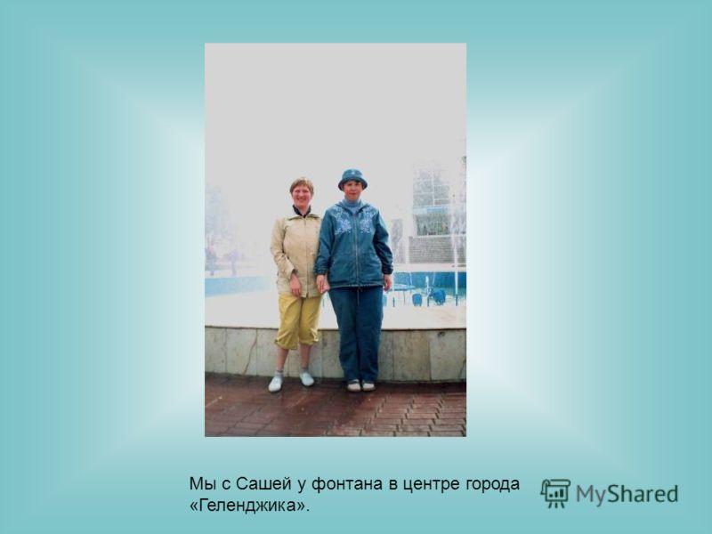 Мы с Сашей у фонтана в центре города «Геленджика».