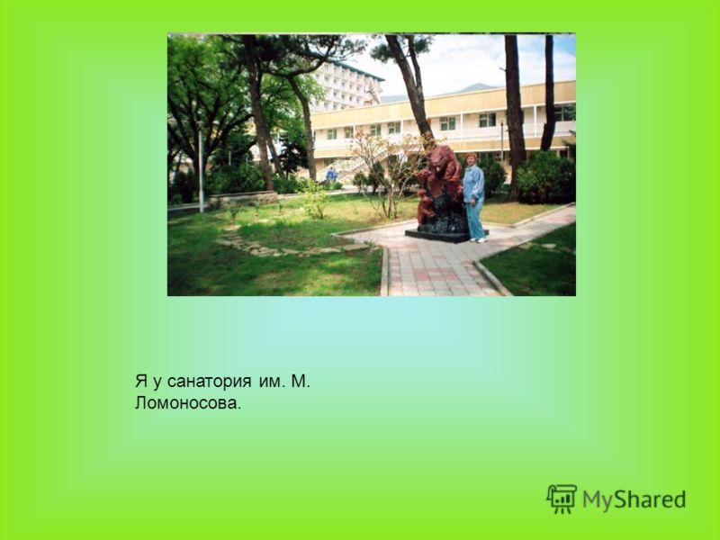 Я у санатория им. М. Ломоносова.