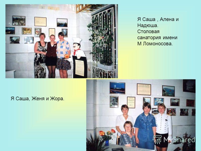 Я Саша, Женя и Жора. Я Саша, Алена и Надюша. Столовая санатория имени М Ломоносова.