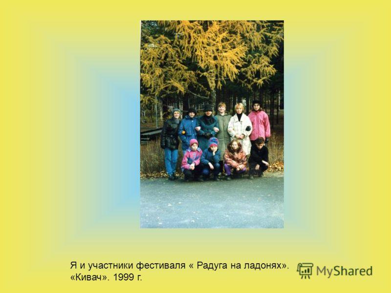 Я и участники фестиваля « Радуга на ладонях». «Кивач». 1999 г.