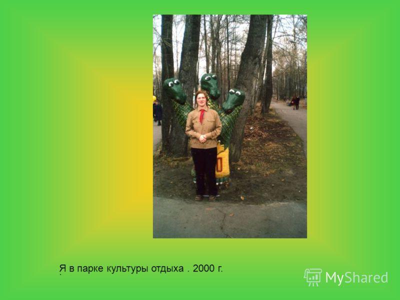 Я в парке культуры отдыха. 2000 г..