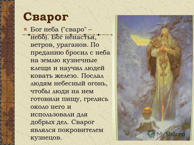 Сварог Бог неба (