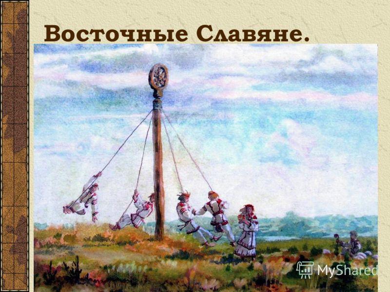 Восточные Славяне.