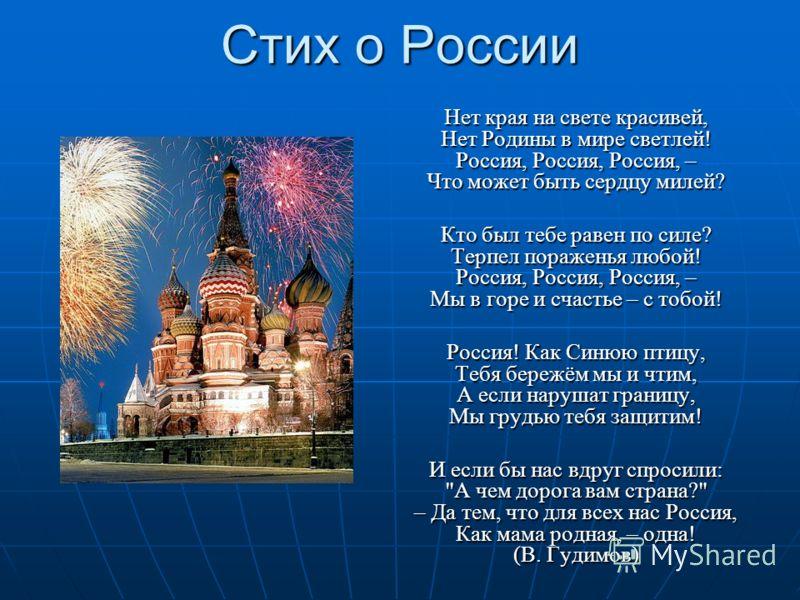 Россия это мы стих