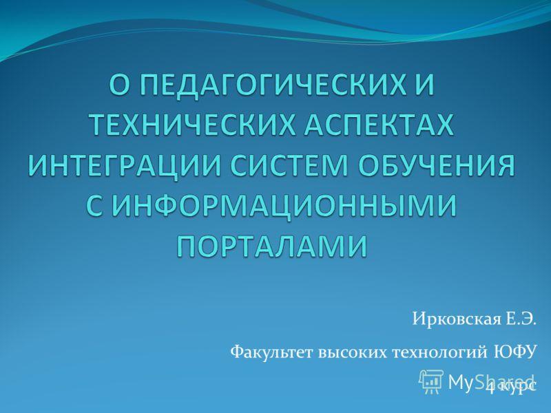 Ирковская Е.Э. Факультет высоких технологий ЮФУ 4 курс