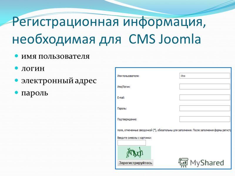 Регистрационная информация, необходимая для CMS Joomla имя пользователя логин электронный адрес пароль