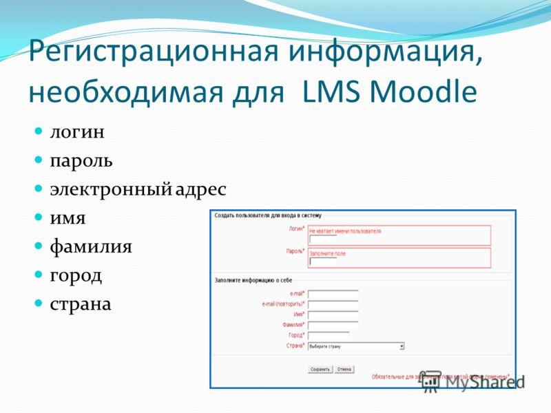 Регистрационная информация, необходимая для LMS Moodle логин пароль электронный адрес имя фамилия город страна