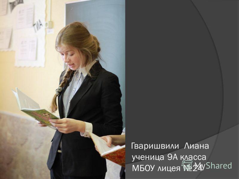 Гваришвили Лиана ученица 9А класса МБОУ лицея 24