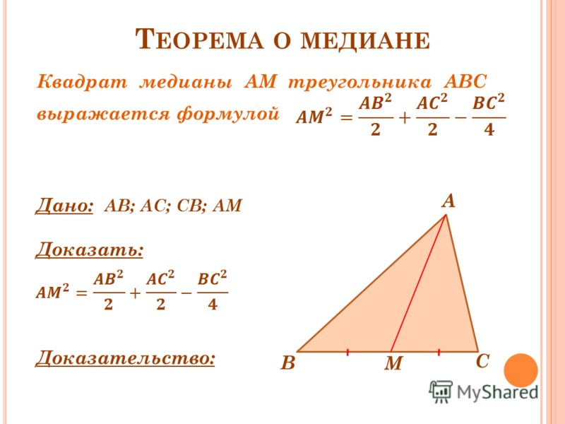 Квадрат медианы АМ треугольника АВС выражается формулой Дано: АВ; АС; СВ; AM Доказать: Доказательство: Т ЕОРЕМА О МЕДИАНЕ B А С М