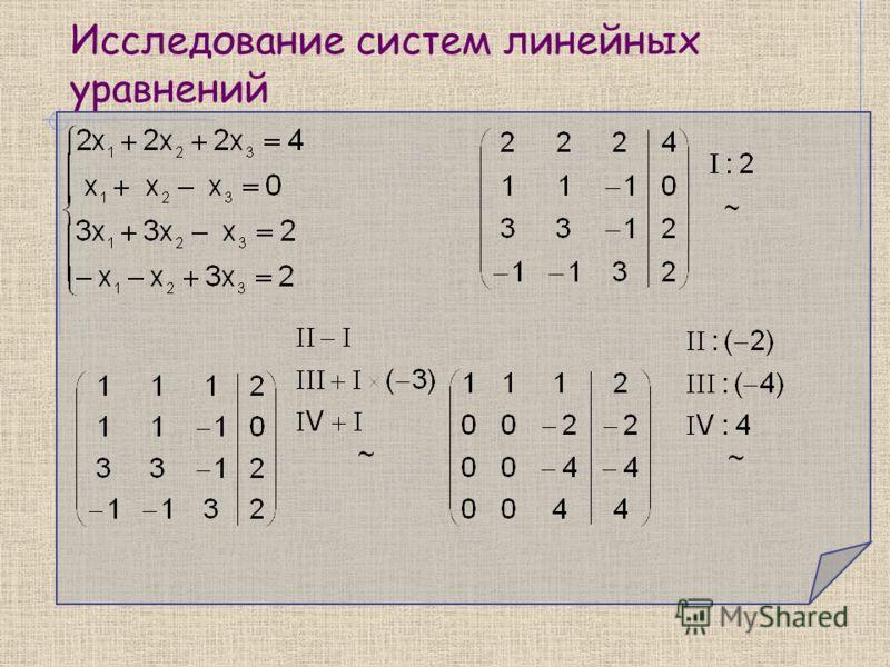 Исследование систем линейных уравнений
