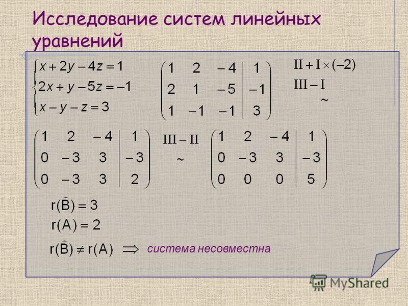 Исследование систем линейных уравнений система несовместна