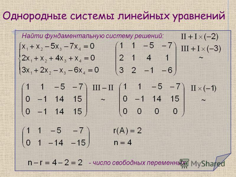 Однородные системы линейных уравнений Найти фундаментальную систему решений: - число свободных переменных