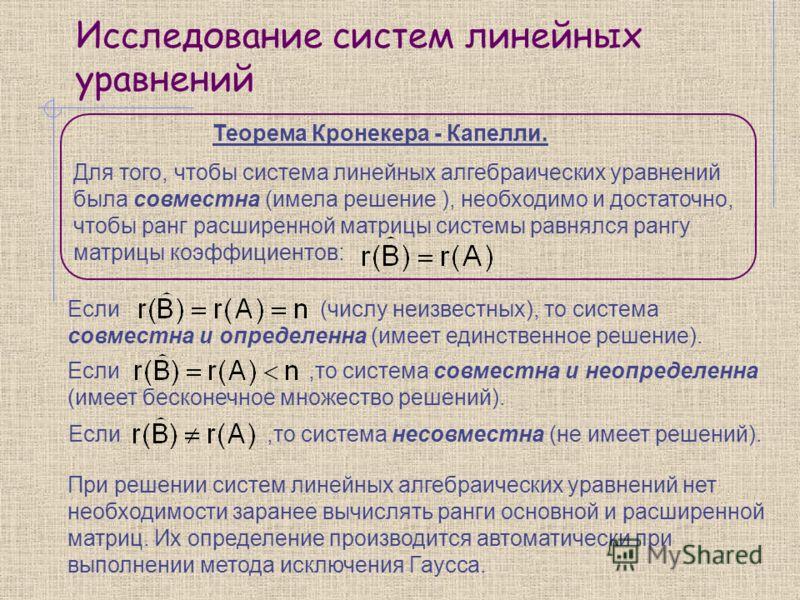 Исследование систем линейных уравнений Теорема Кронекера - Капелли. Для того, чтобы система линейных алгебраических уравнений была совместна (имела решение ), необходимо и достаточно, чтобы ранг расширенной матрицы системы равнялся рангу матрицы коэф