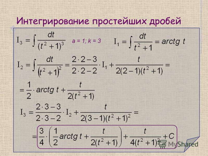 Интегрирование простейших дробей a = 1; k = 3