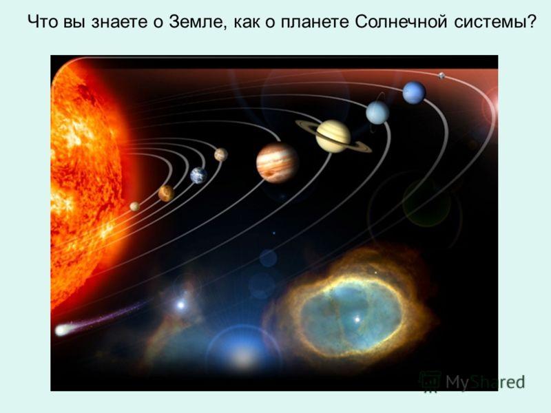 Что вы знаете о Земле, как о планете Солнечной системы?
