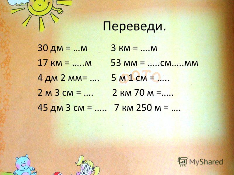 в 1 мм в м: