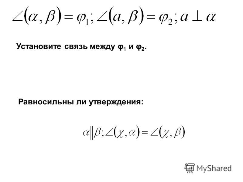 Установите связь между φ 1 и φ 2. Равносильны ли утверждения: