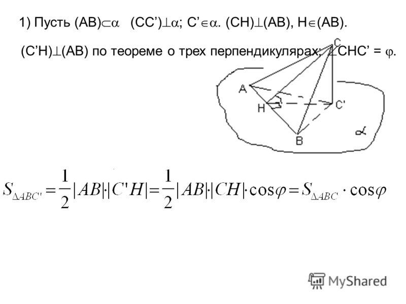 1) Пусть (АВ) (CC) ; C. (СH) (AB), H (AB).. (СH) (AB) по теореме о трех перпендикулярах; CHC =.