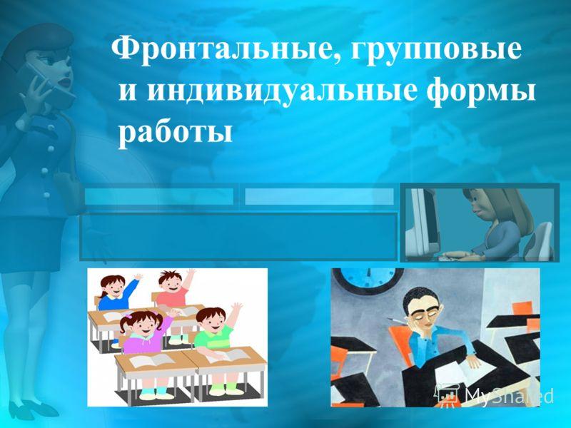 Фронтальные, групповые и индивидуальные формы работы