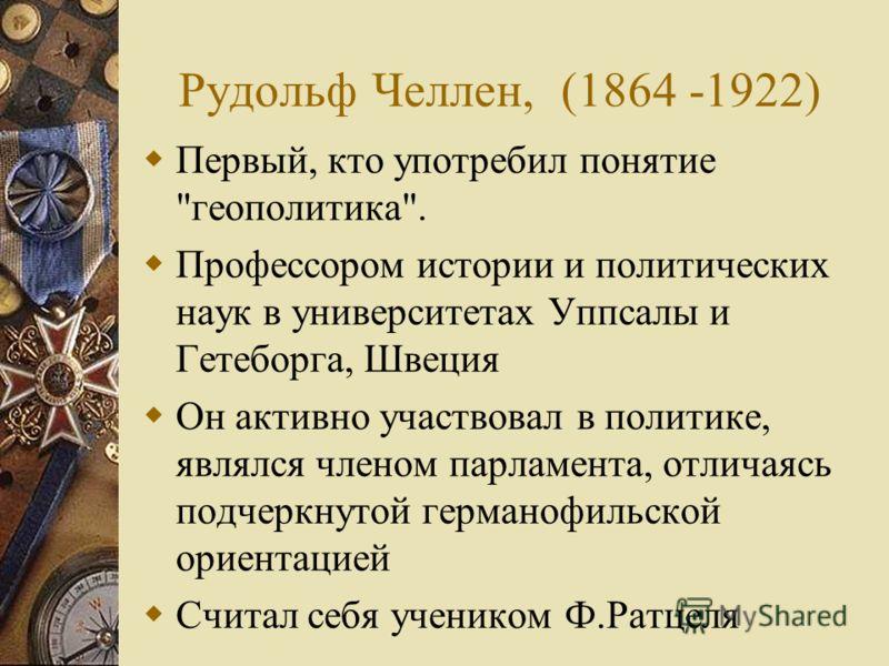 Рудольф Челлен, (1864 -1922) Первый, кто употребил понятие