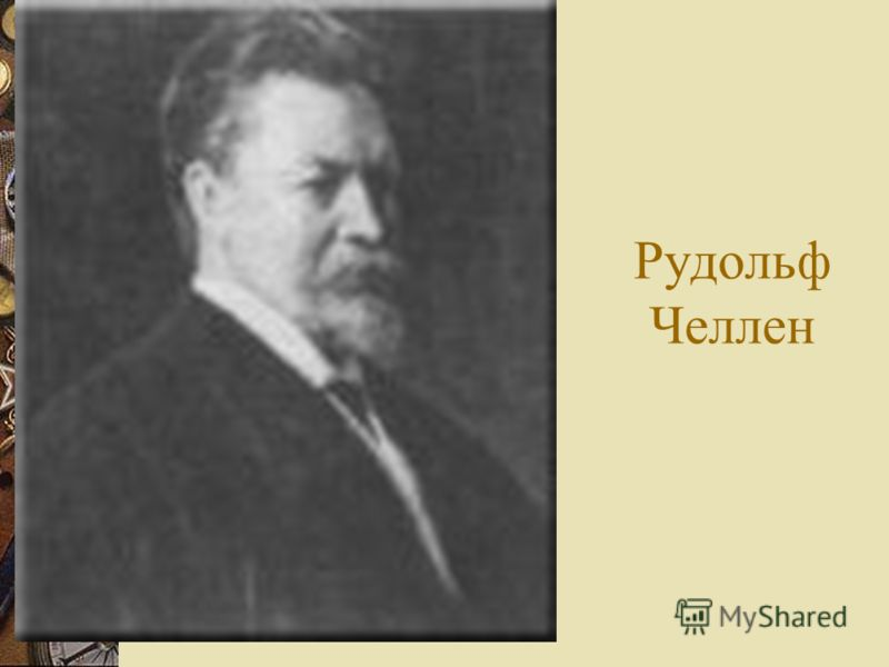Рудольф Челлен