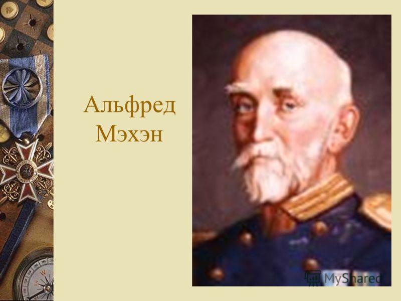Альфред Мэхэн