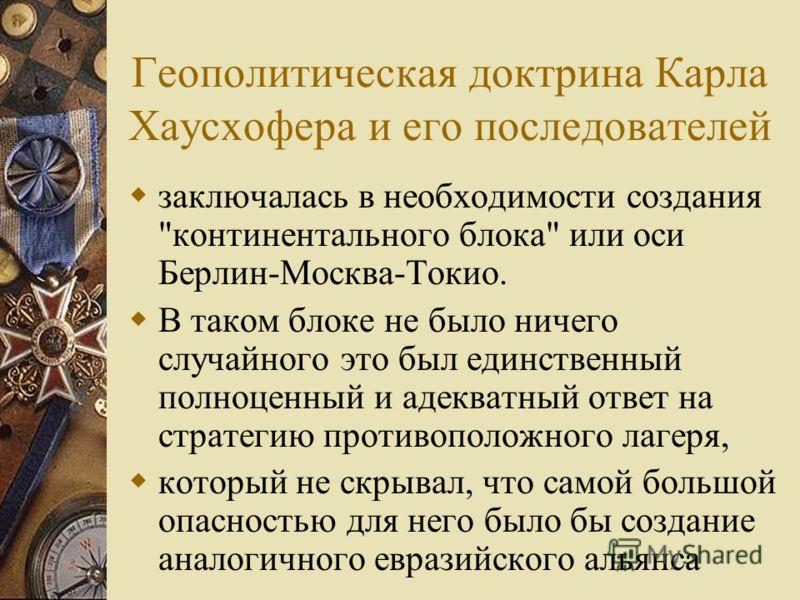 Геополитическая доктрина Карла Хаусхофера и его последователей заключалась в необходимости создания
