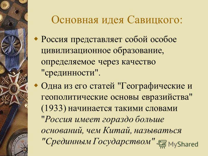 Основная идея Савицкого: Россия представляет собой особое цивилизационное образование, определяемое через качество