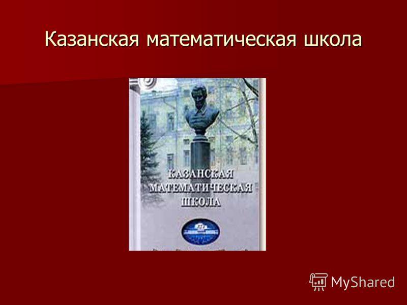 Казанская математическая школа